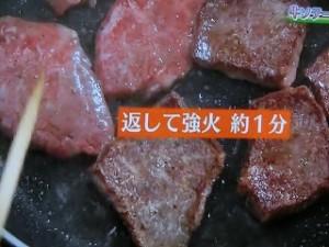 牛ソテーの香味ソース