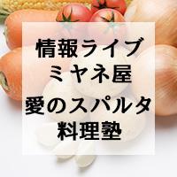 情報ライブミヤネ屋 愛のスパルタ料理塾