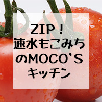 ZIP!速水もこみちのMOCO'S キッチン