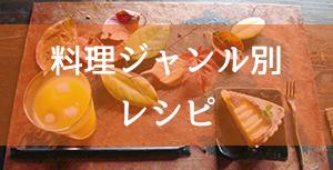 料理ジャンル別レシピ