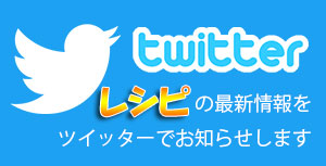 ツイッター