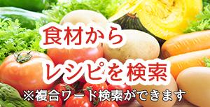 食材からレシピを検索